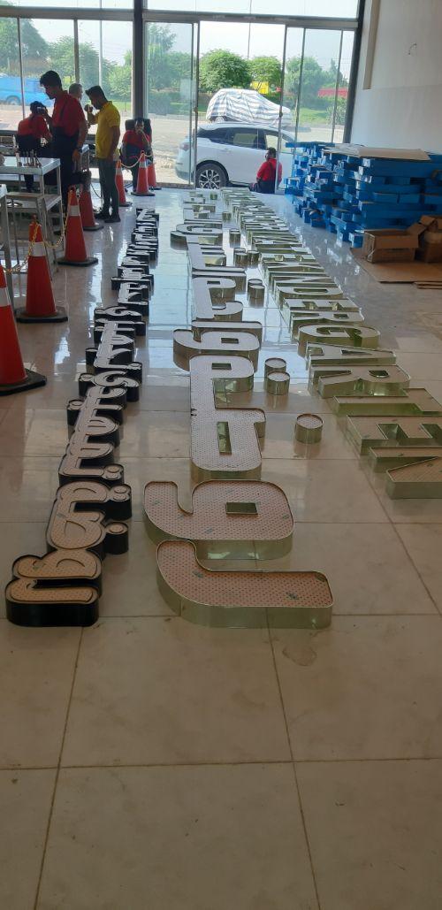 ساخت حروف برجسته در کارگاه تابلوسازی