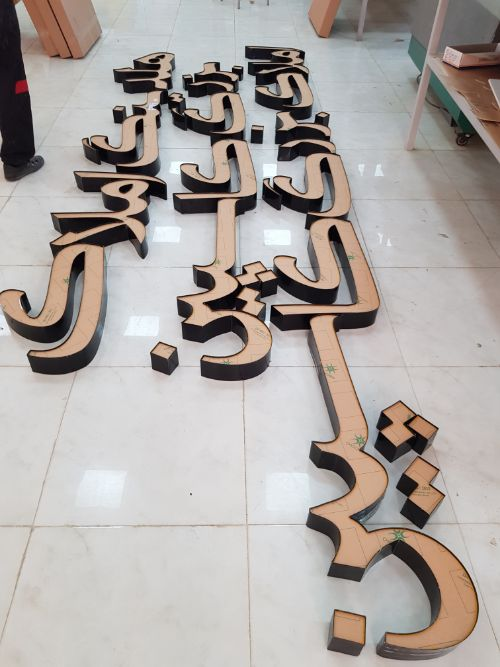 تابلو حروف برجسته پلاستیک
