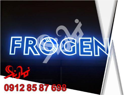 فروژن