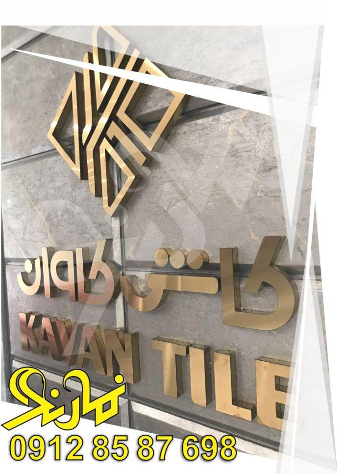 تابلو فلزی کاشی کاروان