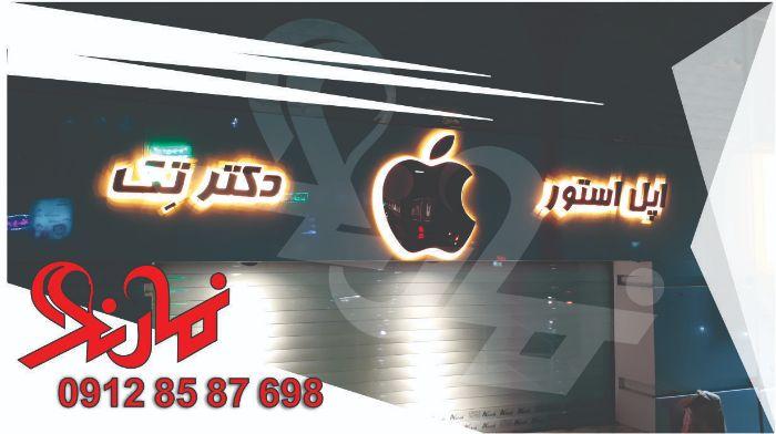 تابلوی تبلیغاتی اپل استور