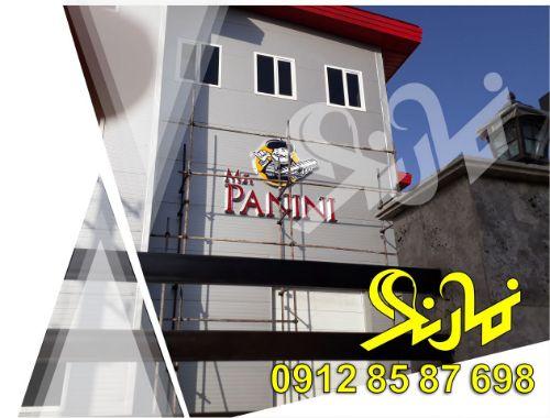 تابلو رستوران پامینی