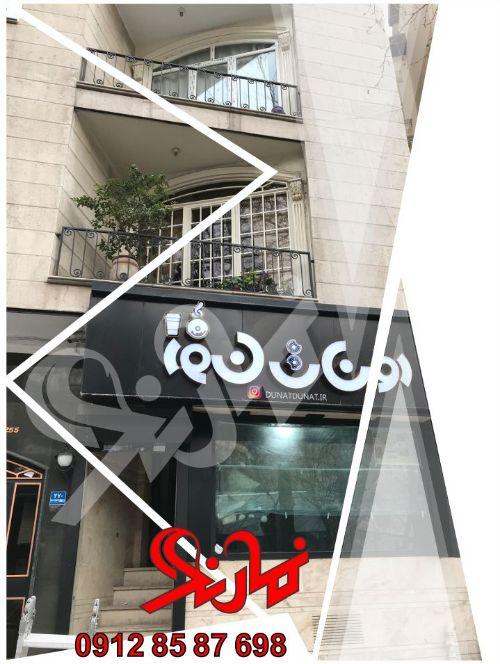 تابلو رستوران روژان