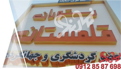 تابلو مغازه رستوران