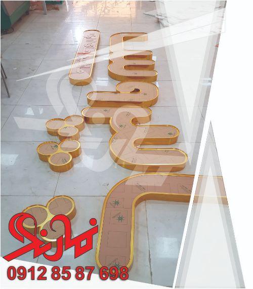 تابلو تبلیغاتی پاپیروش
