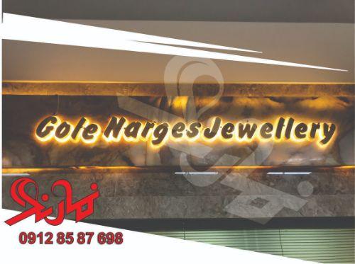 تابلو مغازه جواهری