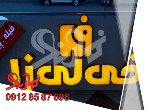 تابلو مغازه چلنیوم در اصفهان