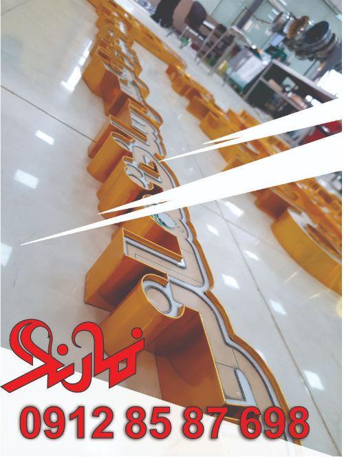 تابلو چلنیوم در مشهد