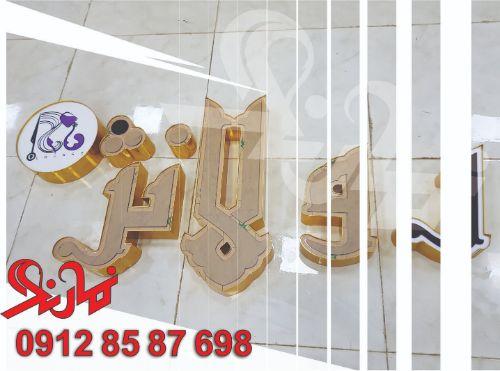 تابلو تبلیغاتی رولانژ