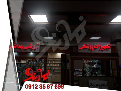 تابلو مغازه تجهیزات پزشکی و آرایشی و بهداشتی