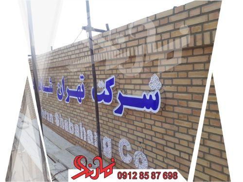 شرکت تهران شباهنگ
