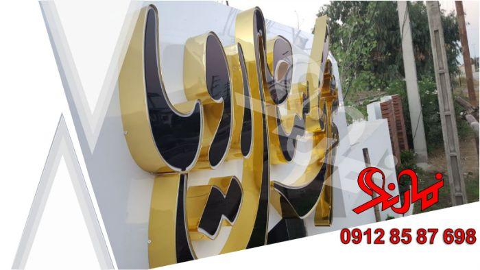 تابلو چلنیوم با لبه های طلایی