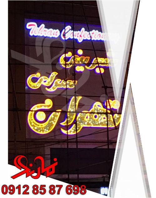 تابلو شیرینی سرای تهران
