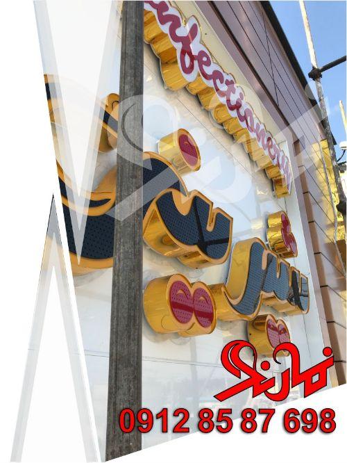 تابلو مغازه شیرینی فروشی
