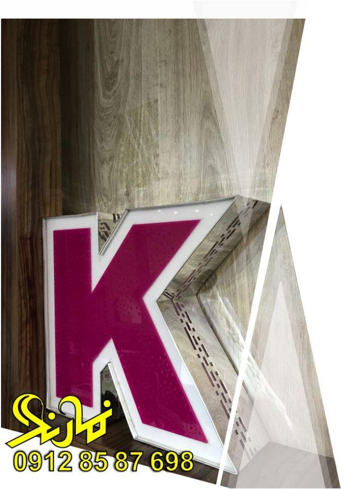 حرف برجسته K