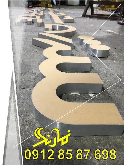 ساخت حروف لبه سوئدی در کارگاه