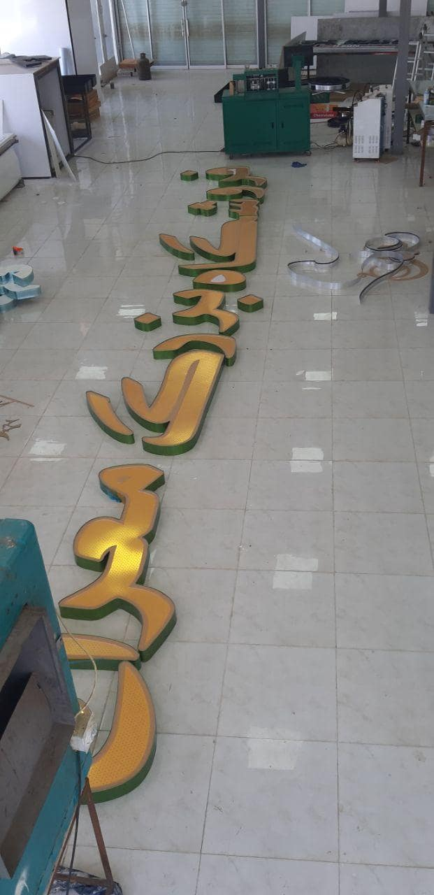 تابلو فروشگاهی