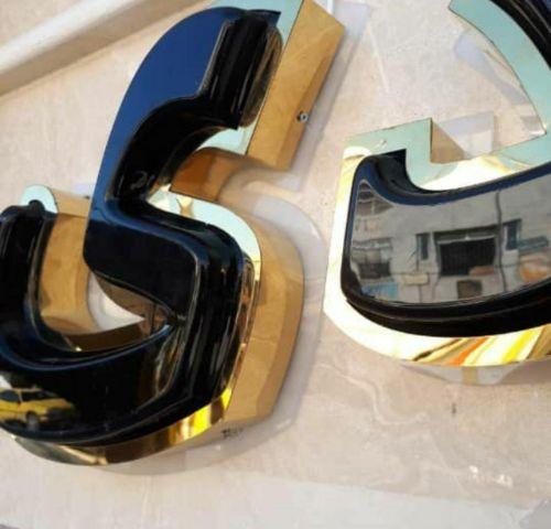 حروف آبکاری شده