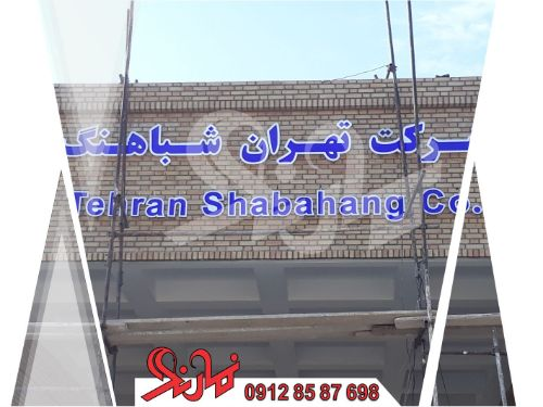شرکت تهران
