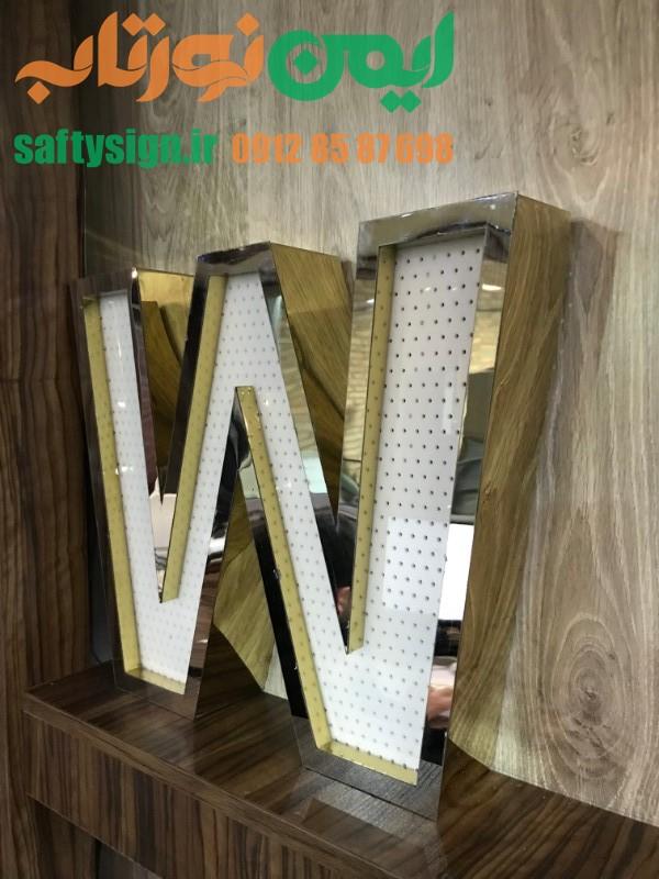 [عکس: w-sample-letter-1.jpg]